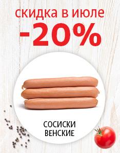Сосиски Венские, скидка -20% в июле